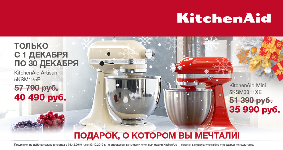 Миксер KitchenAid ARTISAN 4,8