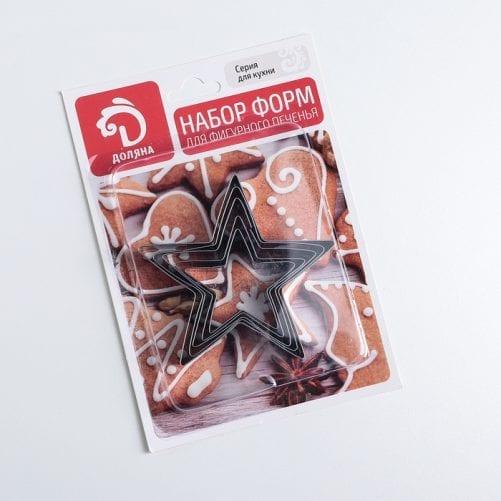 """Набор форм для печенья """"Звездочки"""", 5 шт"""