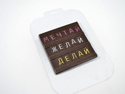 "Форма для шоколада ""Мечтай Желай Делай"""