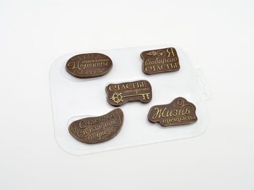"""Форма для шоколада """"Шоко-Счастье"""" пластик"""